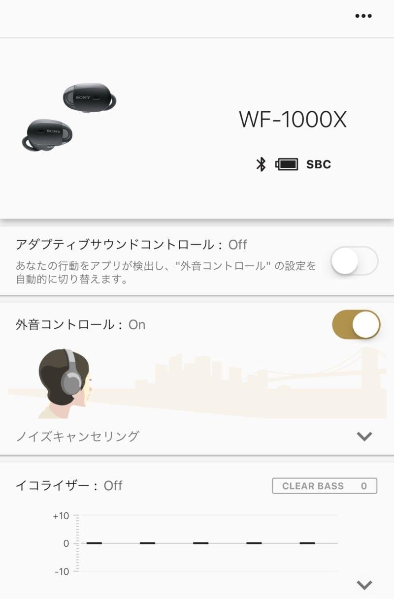 WF-1000X アプリでの設定画面
