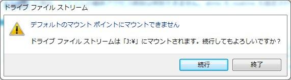 Drive File Stream Error