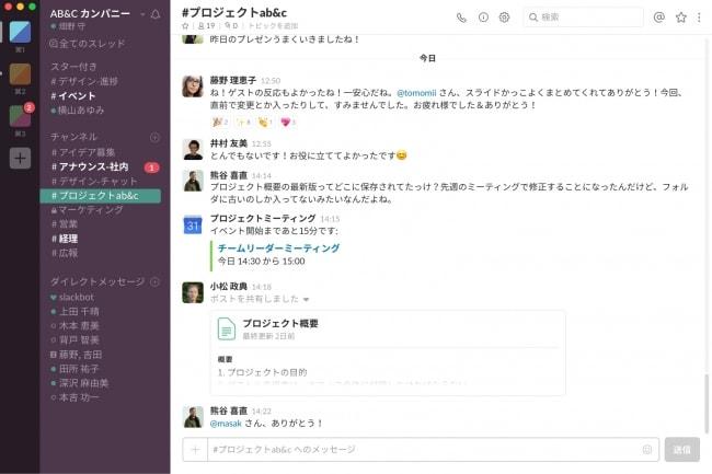 Slack画面イメージ