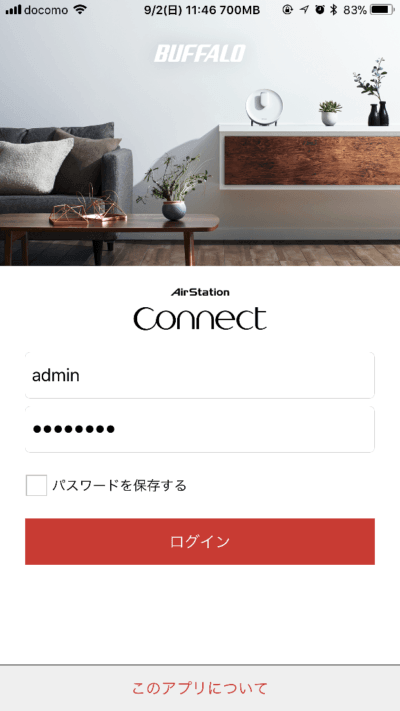 「connectアプリ」にログインする