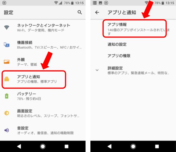 「アプリと通知」内の「アプリ情報」をタップ