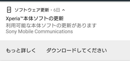 【通知】Xperia本体ソフトの更新