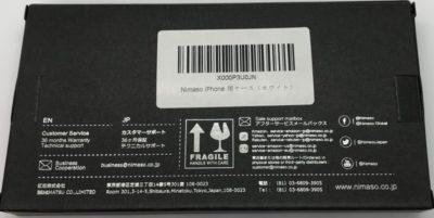 箱(裏面)