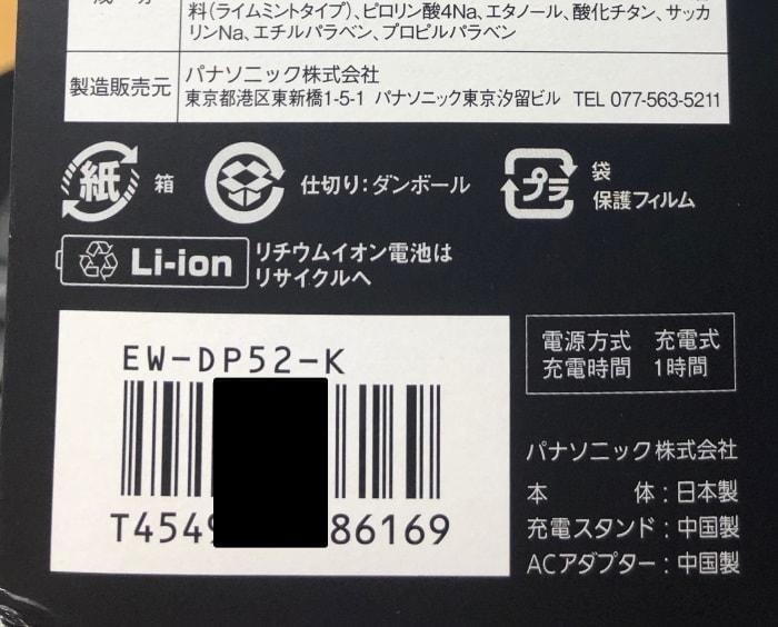 商品箱のバーコードを切り取ります