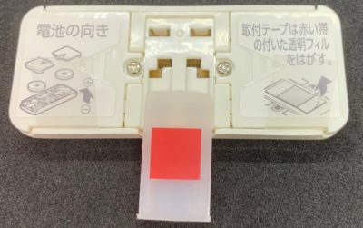 両面テープでとめる部品で取り外し可能です