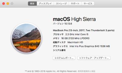 MacBook Pro(2017, 13インチ)