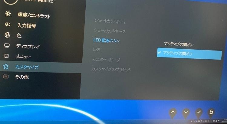 電源のLEDランプは「アクティブの間オフ」に変更可能