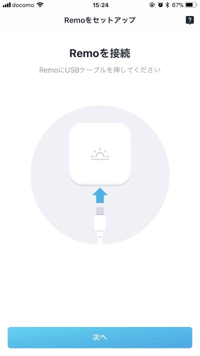 USBケーブルを接続して電源を入れる
