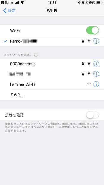 接続していることを確認する