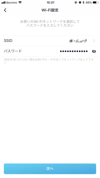 Wi-Fiルーターのパスワードを入力する