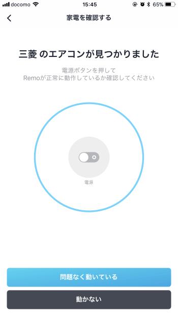 アプリ上で動作確認をする