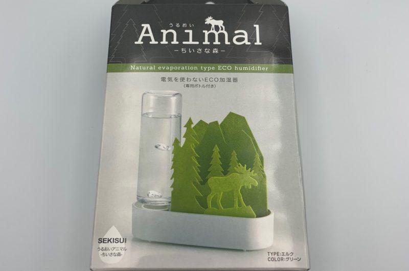 積水樹脂 自然気化式ECO加湿器 -うるおい ちいさな森-