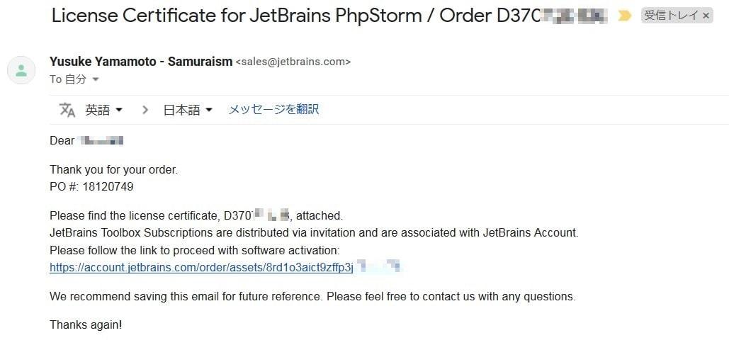 PhpstormなどJetBrains製品のライセンスを継続購入で更新