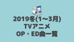 2019冬(1~3月)アニメソング一覧|TVアニメOP・ED・主題歌