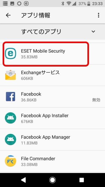 「アプリ情報画面」から「ESET Mobile Security」をタップします。