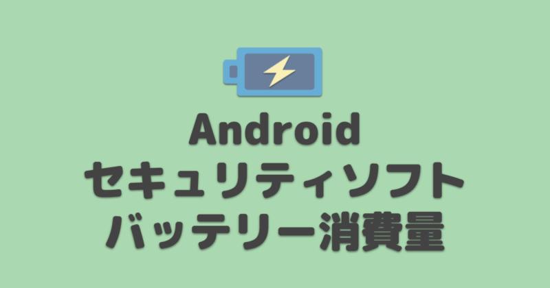 Androidセキュリティソフトのバッテリー消費量【ESETスマホ版】