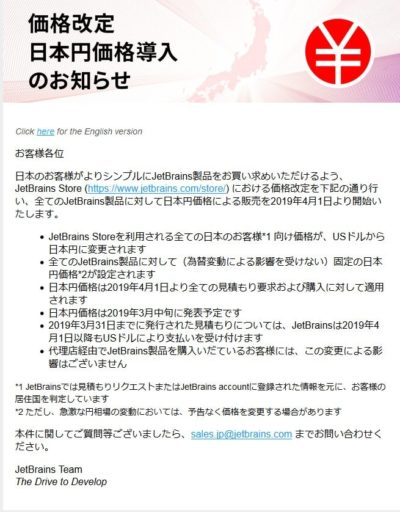 価格改定 日本円価格導入のお知らせ