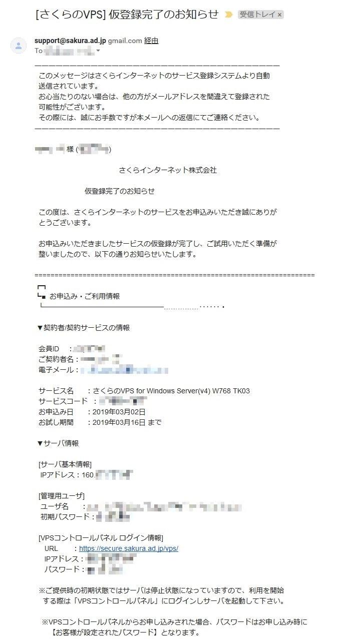 「登録完了のお知らせ」メール