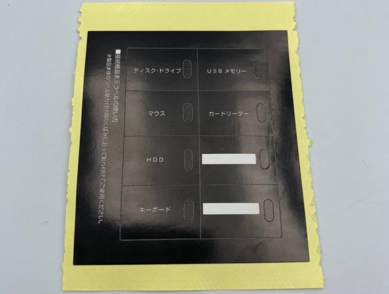 8枚の接続機器表示ラベルシール