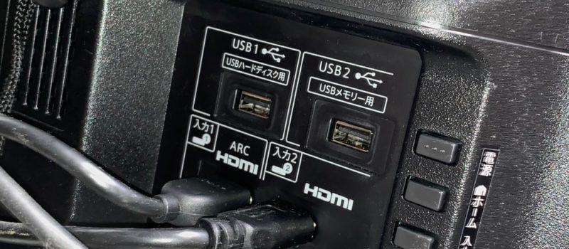 USBポートを確認する