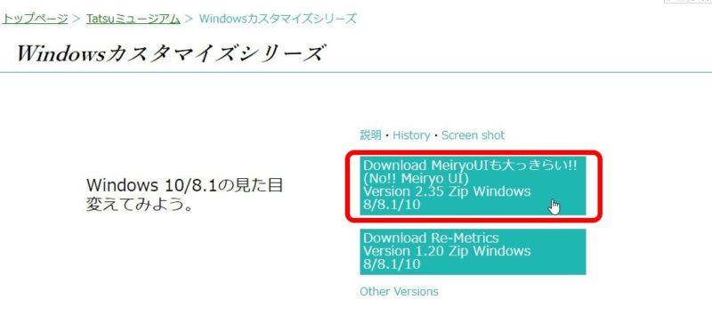 Meiryo UIも大っきらい!!公式サイト