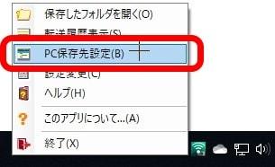 「PC保存先設定」を選択する
