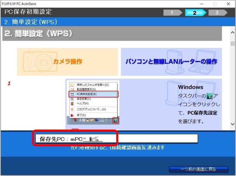 「保存先PC」を確認する