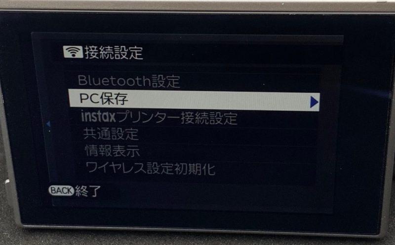 PC保存を選択する