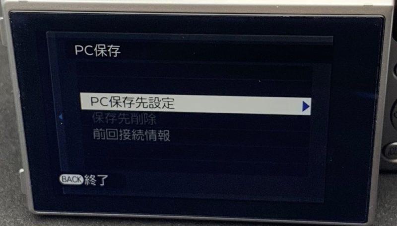 PC保存先設定を選択する