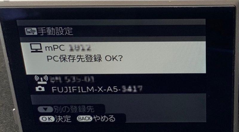 パソコン名を確認する
