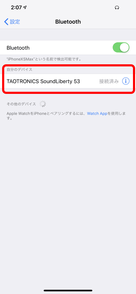 SoundLiberty 53 が追加されれば完了