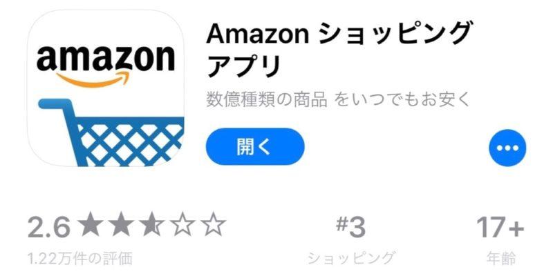 Amazonショッピングアプリをインストールしておくことがポイント