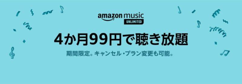 Amazon Music Unlimitedが4ヶ月で99円【97%OFF】