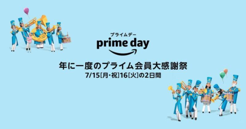 Amazonプライムデー事前準備のポイント