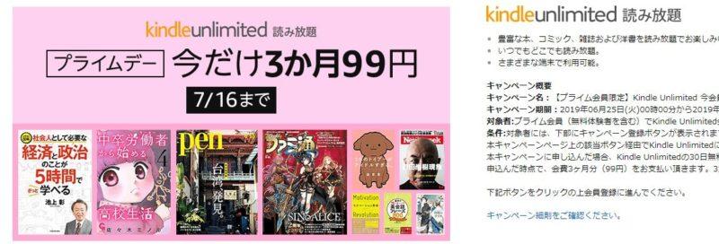 Kindle Unlimitedが3ヶ月で99円【97%OFF】