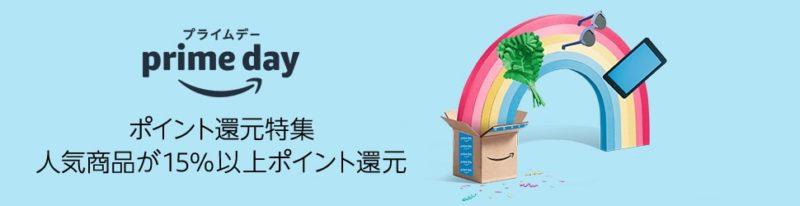 人気商品のポイント還元率アップ【15%以上還元】