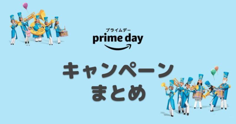 Amazonプライムデー同時開催のお得なキャンペーンまとめ