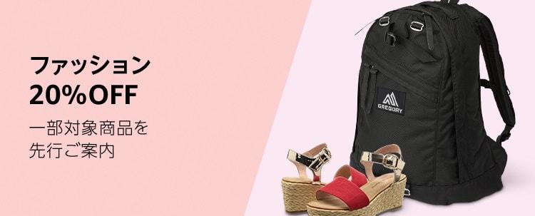 ファッション商品が20%OFFになるキャンペーン