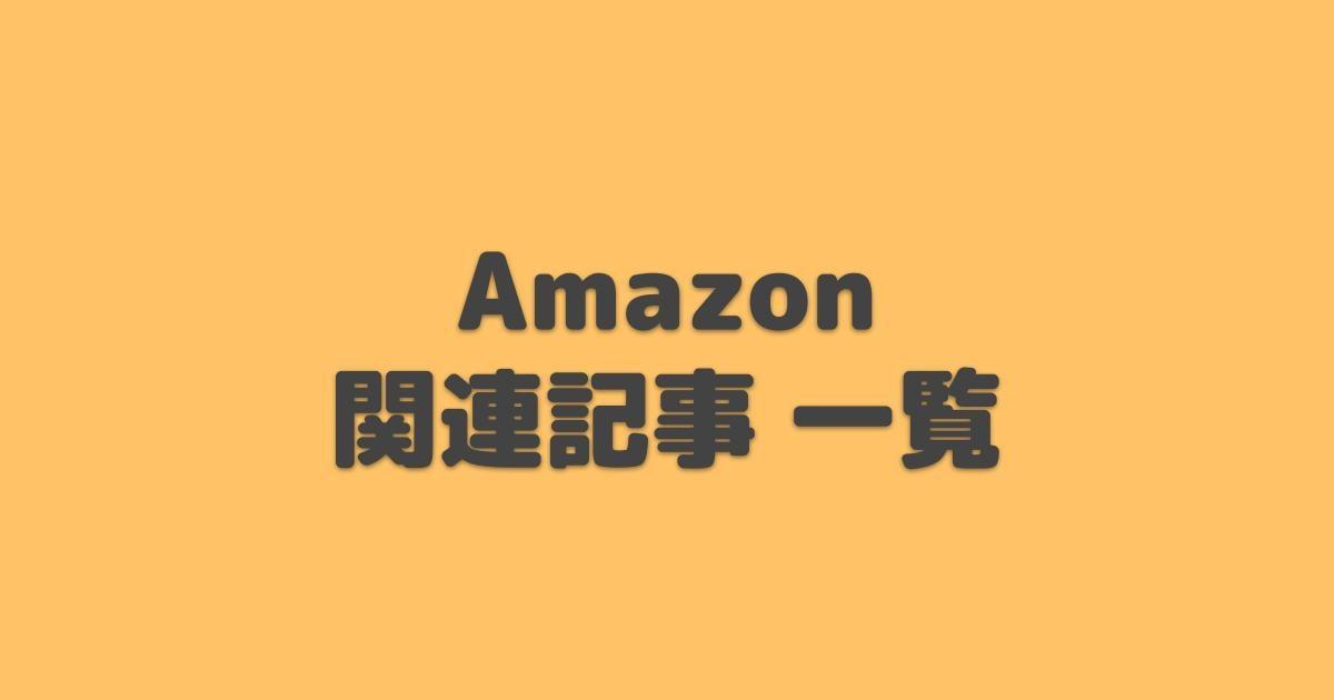 「Amazon」の関連記事一覧