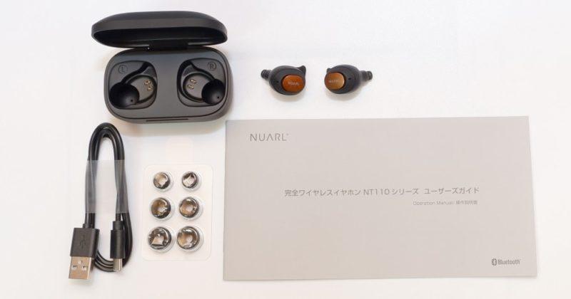 NUARL NT110の同梱物