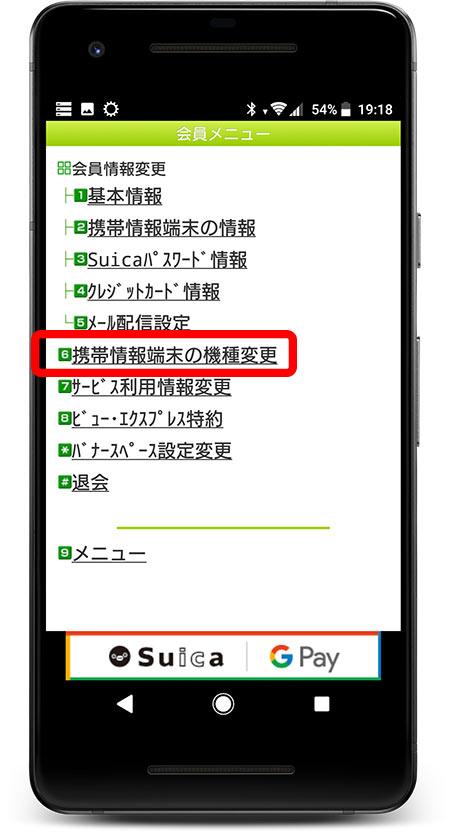 携帯情報端末の機種変更リンクをタップします
