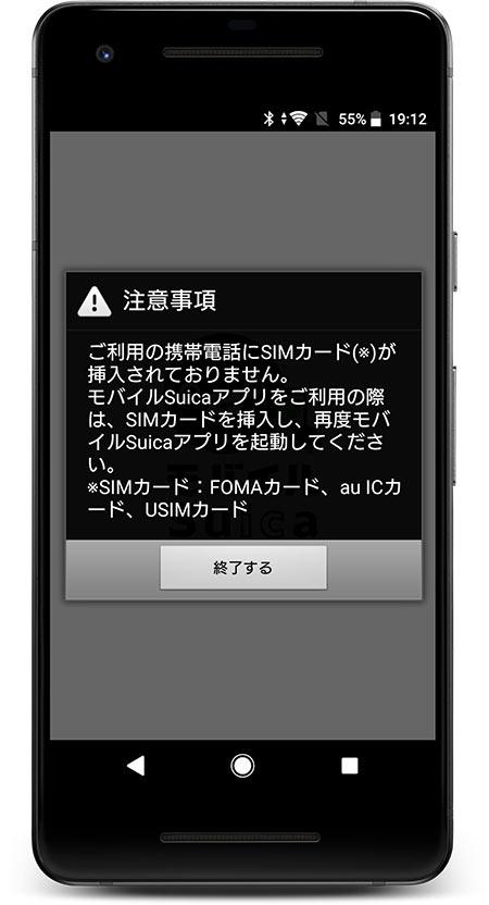機種変更前のスマホにSIMカードを挿していないときのメッセージ