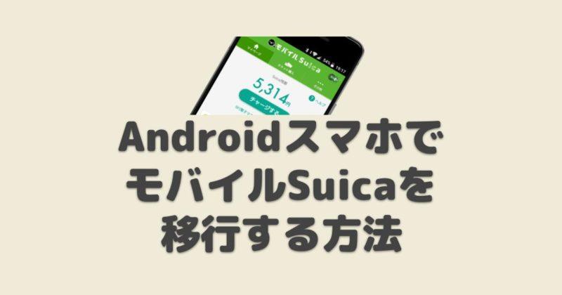 Androidスマホの機種変更でモバイルSuicaを引継いで引っ越しする方法