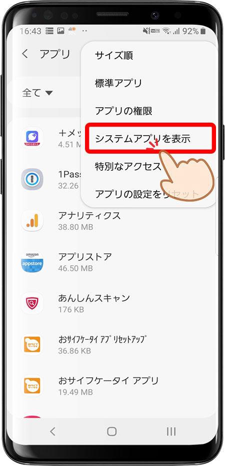 システムアプリを表示を選択