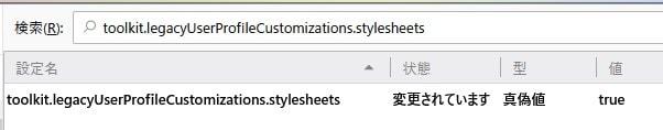 「toolkit.legacyUserProfileCustomizations.stylesheets」の値をtrue