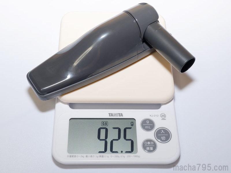 床用ノズルの重さは92gです。