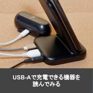 USB-Aで充電できる機器を読んでみる。