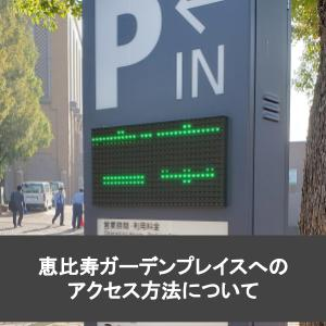 恵比寿ガーデンプレイスへのアクセス方法について