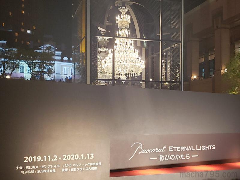 センター広場 世界最大級のバカラシャンデリア