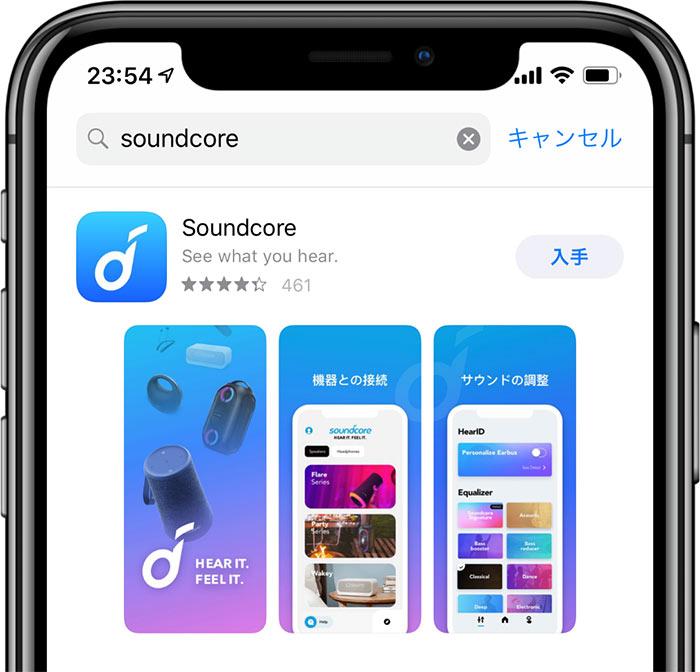 「Soundcore」をインストールします